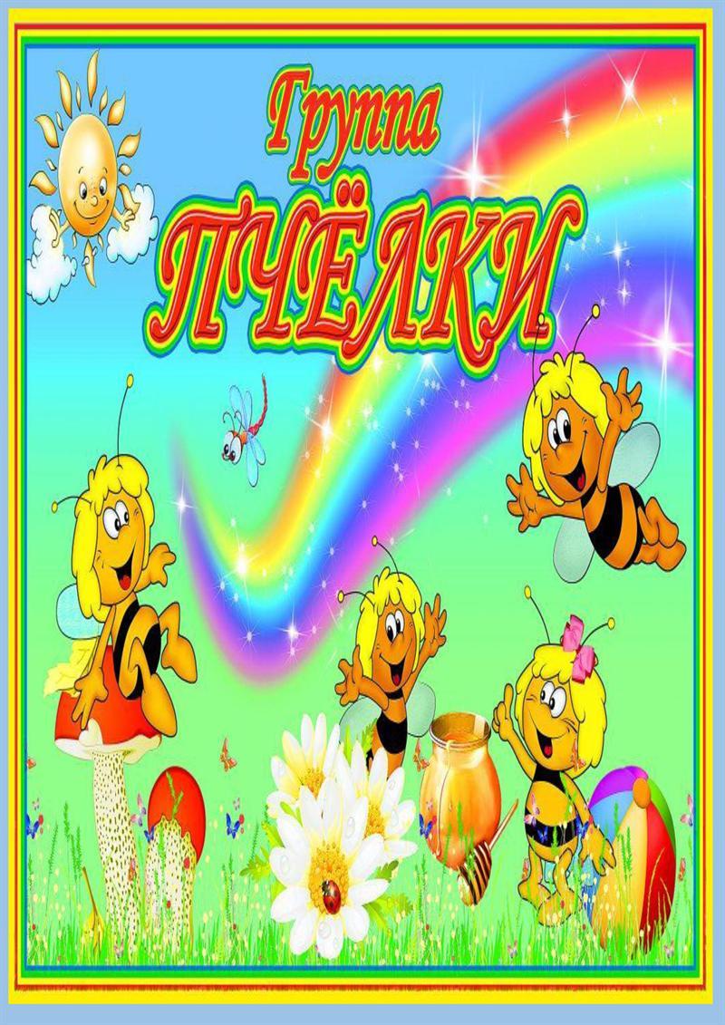 визитная карточка группы пчелки для доу картинки традиции платье